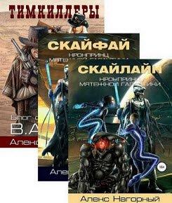 Скачать Сборник произведений А.Нагорного (11 книг)