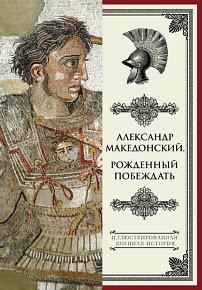 Скачать Александр Македонский. Рожденный побеждать