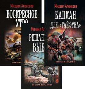 Михаил Алексеев. Сборник из 3 книг