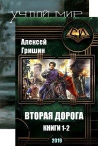 Сборник произведений А.Гришина (3 книги)
