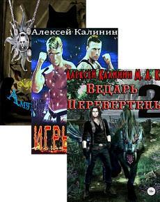 Сборник произведений А.Калинина (9 книг)