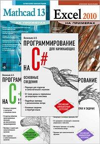 Скачать Сборник произведений А.Васильева (5 книг)