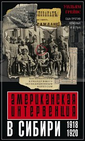 Скачать Американская интервенция в Сибири. 1918–1920. Воспоминания командующего экспедиционным корпусом