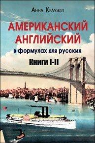 Скачать Американский английский в формулах для русских. Книги I-II бесплатно