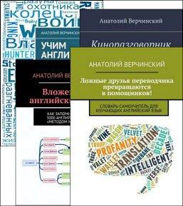 Скачать Сборник произведений А.Верчинского (10 книг)