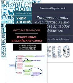 Скачать Сборник произведений А.Верчинского (7 книг)