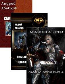 Скачать Сборник произведений А.Абабкова (7 книг)
