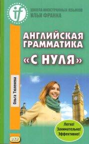 Скачать Английская грамматика «с нуля». Beginner