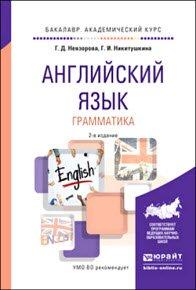Скачать Английский язык. Грамматика. 2-е изд.