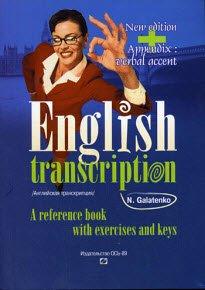 Скачать Английская транскрипция. Учебное пособие с упражнениями и ключами
