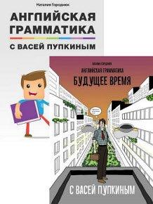 Скачать Английская грамматика с Васей Пупкиным. Книги 1-2 бесплатно