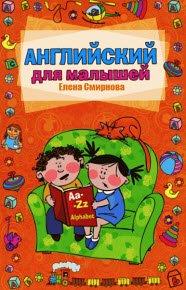 Скачать Английский язык для малышей
