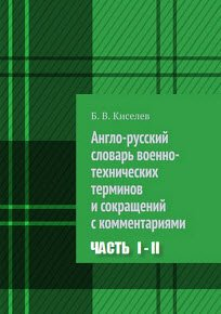 Скачать Англо-русский словарь военно-технических терминов и сокращений с комментариями. Части 1-2 бесплатно