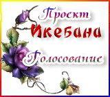 "Проект ""Икебана"" Хочу, чтобы лето не кончалось.  Anons-golosovanie.1541001741"