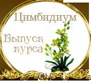 "Выпуск работ Факультета ""Цимбидиум"" Anons.1454491786"