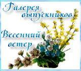 Галерея выпускников Весенний ветер Anons.1519679233