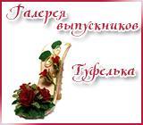 Галерея выпускников  Туфелька Anons.1526136162
