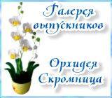 """Галерея выпускников Орхидея """"Скромница"""" Anons.1528176999"""