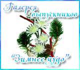 """Галерея работ """"Зимнее чудо"""" Anons.1556773450"""