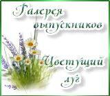 Галерея выпускников Цветущий луг Anons.1558453499