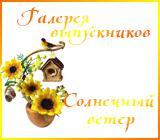 """Галерея выпускников """"Солнечный ветер"""" Anons.1559311146"""