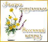 "Галерея выпускников ""Весенний каприз"" Anons.1565355791"
