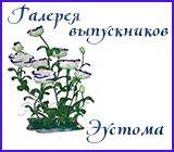 """Галерея выпускников """"Эустома"""" AnonsEustoma.1517788259"""