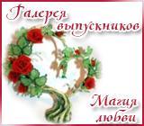 Галерея выпускников - Магия любви Anonsadlyagalerei.1520338948