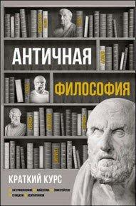 Скачать Античная философия. Краткий курс
