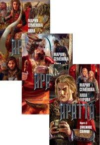 Скачать Аратта. Цикл из 3 книг