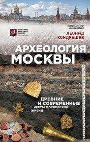 Скачать Археология Москвы. Древние и современные черты московской жизни