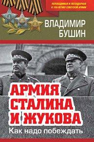 Скачать Армия Сталина и Жукова. Как надо побеждать