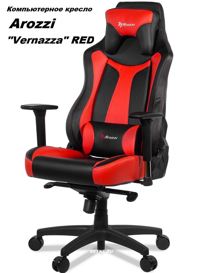 кресло arozzi vernazza red