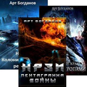 Скачать Арт Богданов. Сборник из 11 книг