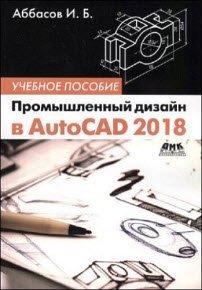 Скачать Промышленный дизайн в AutoCAD 2018