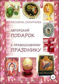 Скачать Авторский подарок к православному празднику