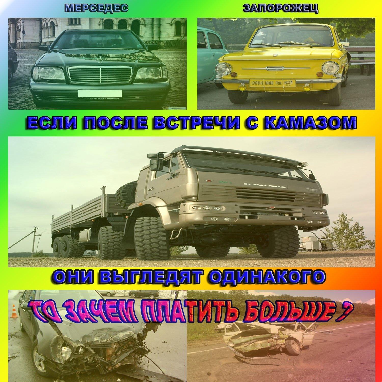 http://ipic.su/img/img7/fs/avtoyumor.1565905255.jpg