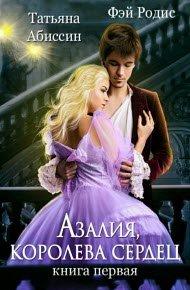 Скачать Азалия, королева сердец