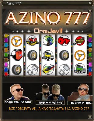 azino.1516116849.png