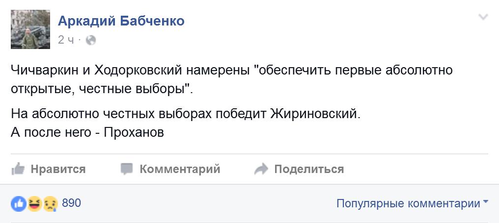 """""""Наша цель - в относительно недалекой исторической перспективе добиться ухода Путина и его друзей от власти"""", - Ходорковский и Чичваркин - Цензор.НЕТ 9885"""