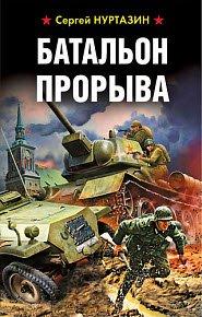 Скачать Батальон прорыва