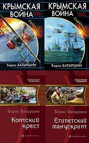 Скачать Сборник произведений Б.Батыршина (12 книг)