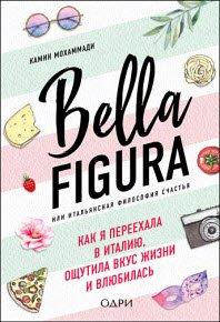 Скачать Bella Figura, или Итальянская философия счастья