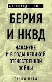 Скачать Берия и НКВД накануне и в годы Великой Отечественной войны