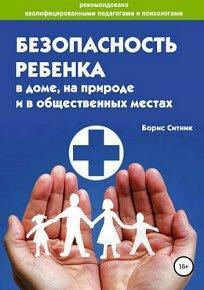 Скачать Безопасность ребенка в доме, на улице и в общественных местах
