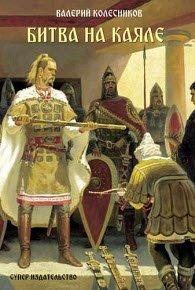 Скачать Битва на Каяле