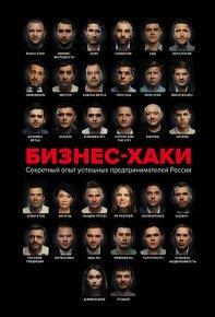 Скачать Бизнес-хаки. Секретный опыт успешных предпринимателей России