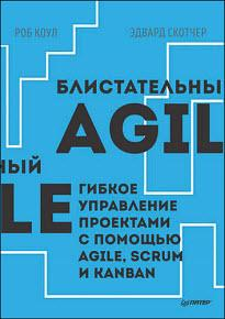 Скачать Блистательный Agile. Гибкое управление проектами с помощью Agile, Scrum и Kanban