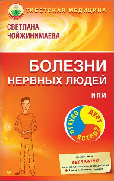 Светлана Чойжинимаева. Болезни нервных людей, или откуда дует ветер?