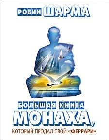Скачать Большая книга монаха, который продал свой «феррари» (сборник)